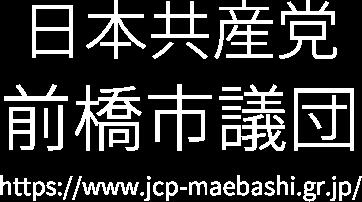 日本共産党前橋市議団